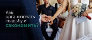 Как организовать свадьбу и сэкономить